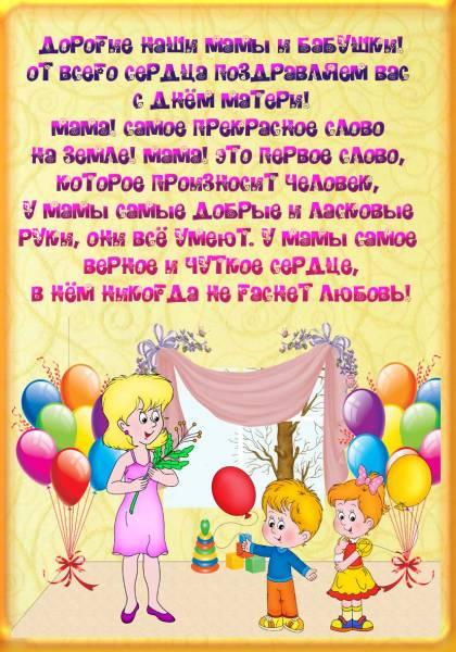 День матери поздравления от ребенка